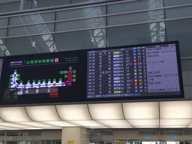 集合場所の羽田空港