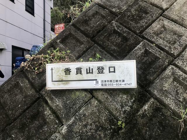①香貫山登山口