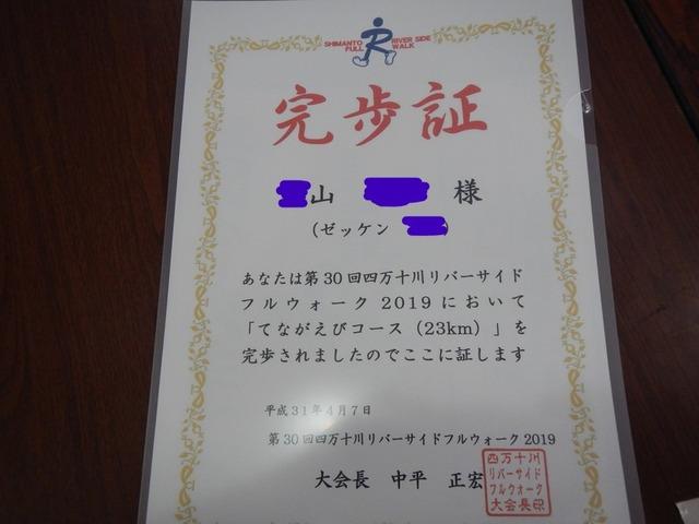 Inked17思い出とともに完歩証がうれしい・四万十川_LI