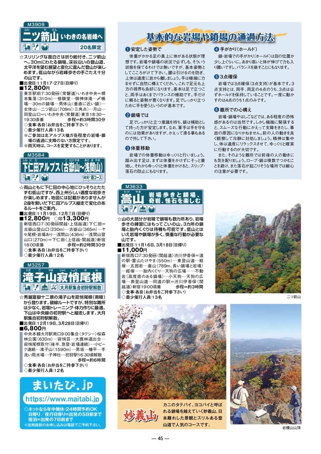 201911山旅パンフP45