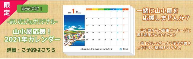 20201002山小屋応援カレンダー