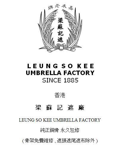 写真:傘屋ロゴ
