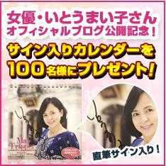 side_maimai_pre_banner02