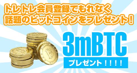3m_bitcoin_campaign_top