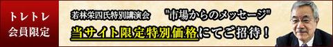 tt_btm_banner_wfxa