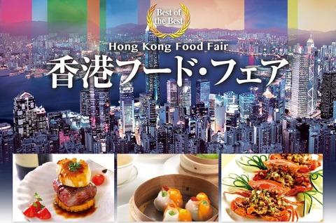 香港フードフェア
