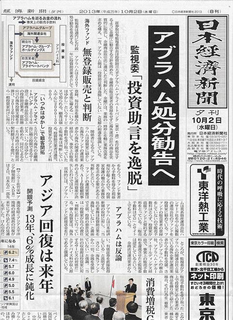 油_日経20131002夕刊-1