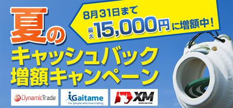 cashback_zougaku_summer_718x335