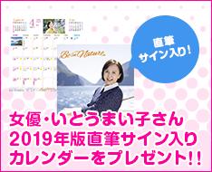 side_maimai_calendar_2019