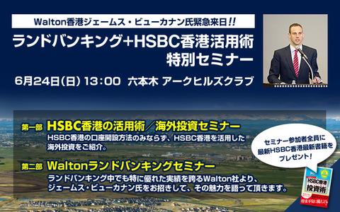seminar_hsbc_walton_ark_title