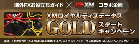 xm_gold_campaign