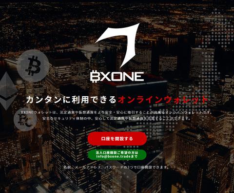 Screenshot_2019-05-20 BXONE
