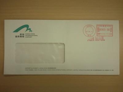 香港フリークエント・ビジターカード