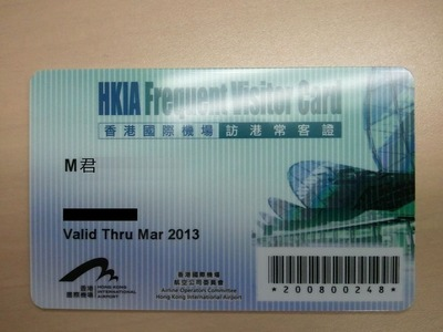 HK Frequent Vistor Card