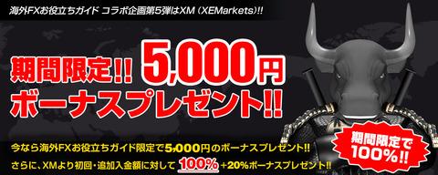 xm_campaign_top