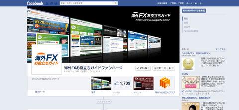 kaigaifx_facebook