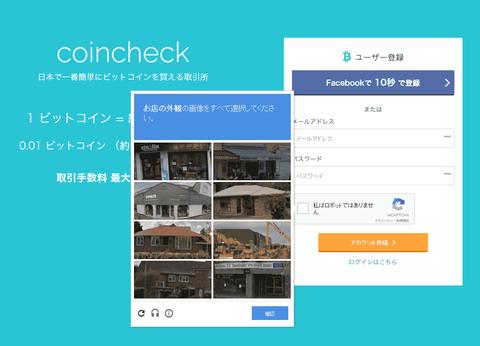 coincheck_flow_02