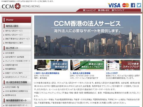 CCM Hong Kong  香港法人・海外法人設立サポート