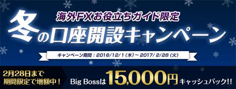 cashback_campaign_winter_main