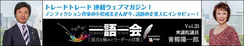 ichigoichie_top_banner