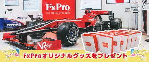 fxpro_goods_campaign_main