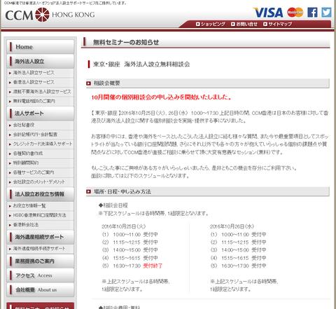 <東京・大阪開催>香港 海外法人設立個別相談会  CCM Hong Kong