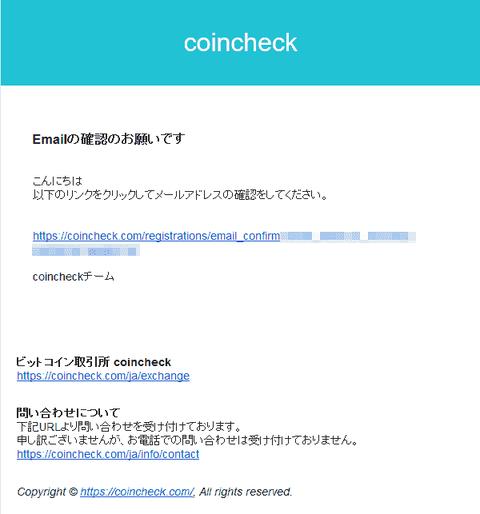 coincheck_flow_05