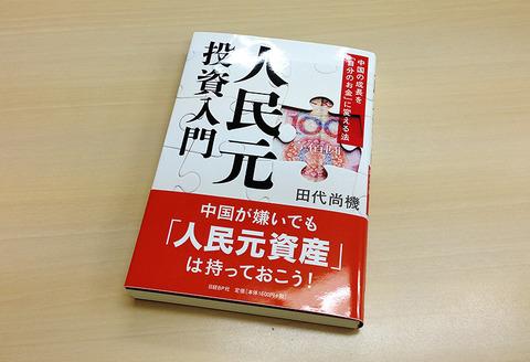 tashiro_book