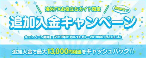 tsuika_campaign