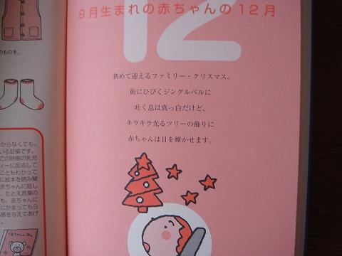 9月生まれの赤ちゃんの本