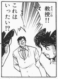 いみふ_きょうじゅ