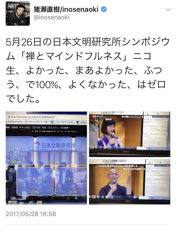 元都知事の猪瀬直樹さん、うっかりミスでXvideosユーザーなのがバレてしまう