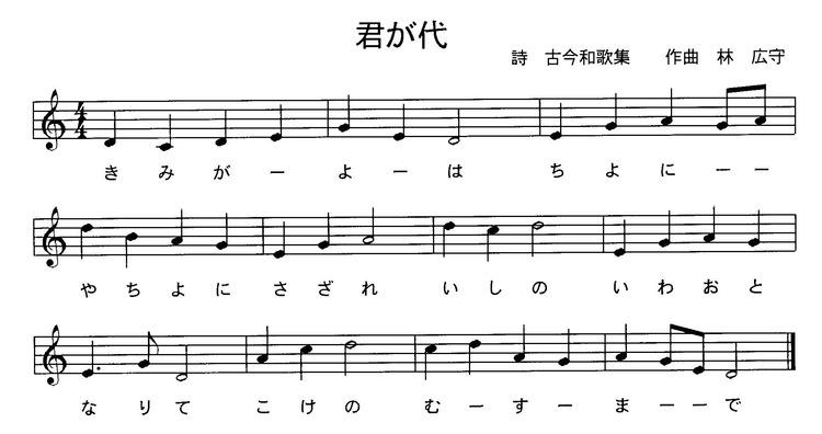 kimigayo-utagakufu