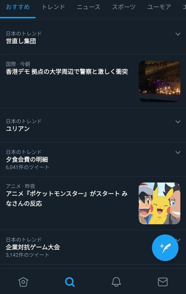 """パパ活まんこ懲らしめ隊で""""世直し集団""""がTwitterトレンド一位に!"""