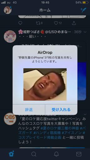 【悲報】AirDrop使って見知らぬ女の子におちんちんの画像送りつけた結果wwww