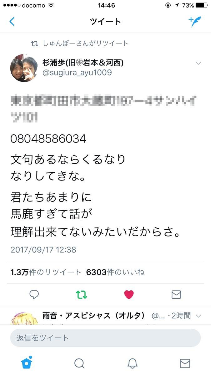 【悲報】twitterのDQN、住所を晒しながら喧嘩を売るwwwwww