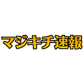 majikicjisokuho