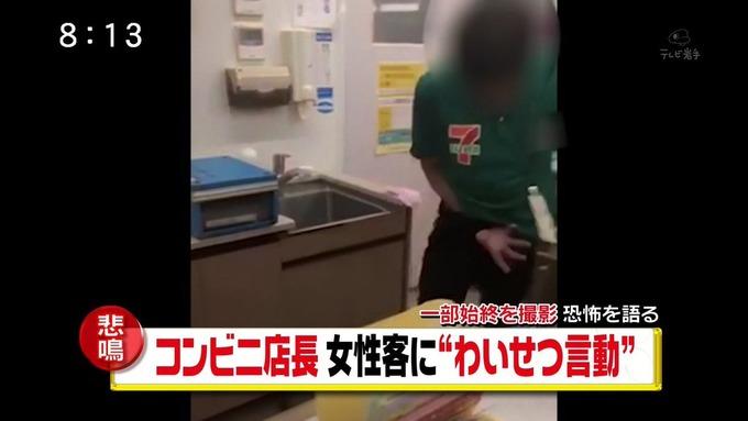 【悲報】「おまんちょ」変態セブンイレブン店長、無事死亡