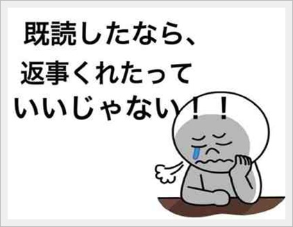 LINEグループ in 俺「今日の講義って宿題出た?」 ←既読37