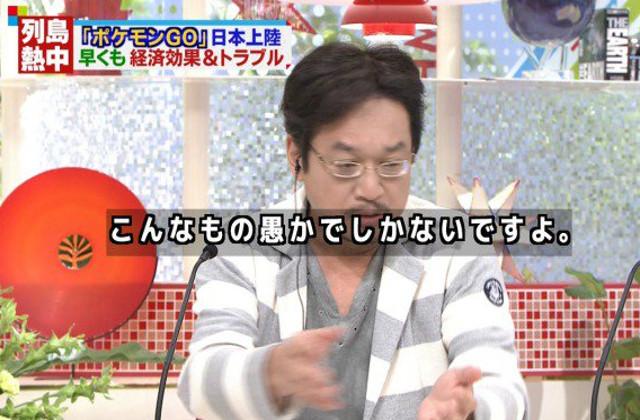 yakumitsuru-bubetsu-enjou-pokemon-go-1