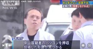 池上彰に殺害予告をした45歳無職逮捕 反露感情をあおる人間は絶対に抹殺しなければ」