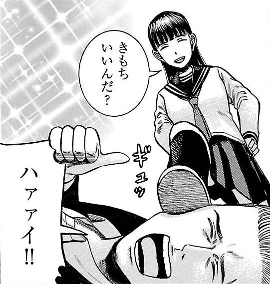 ヒナまつりの瞳ちゃんとかいうダメ男製造機