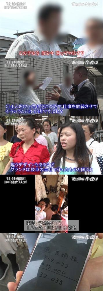 【悲報】日本企業さん、建設業を学ぶ為に来たベトナム人実習生に福島で除染作業させた上に賃金も満足に払わない