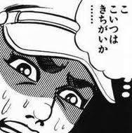 きちがい (3)