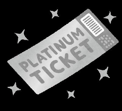ticket_platinum