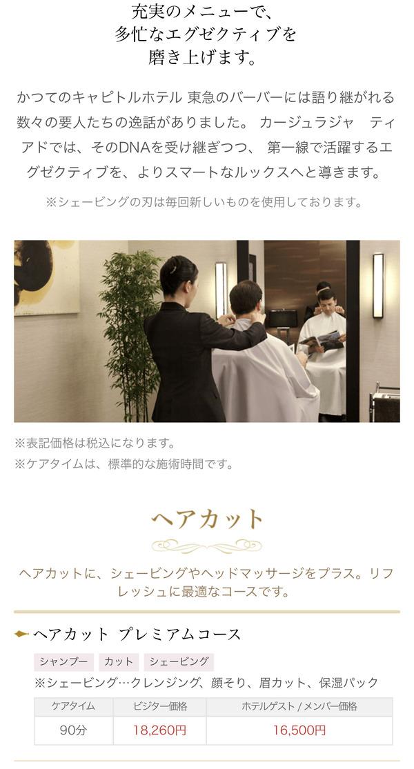 菅総理、18260円の床屋で散髪。無意味とか言うなよ?
