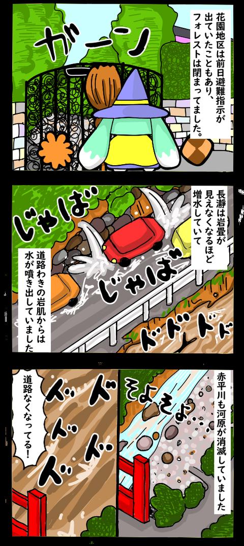 台風の爪痕1-2-1