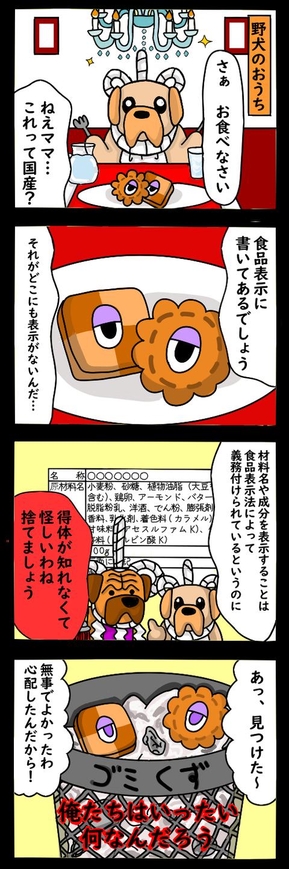 食の安全2
