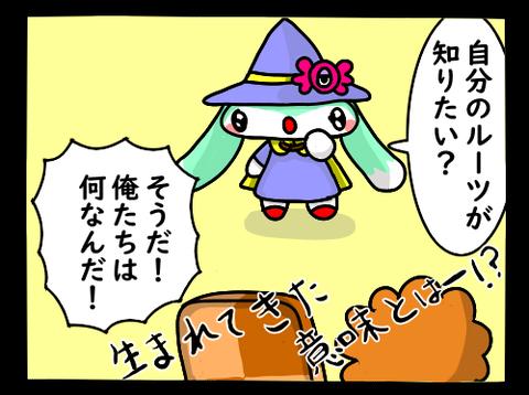 ぼくらのルーツ1-1