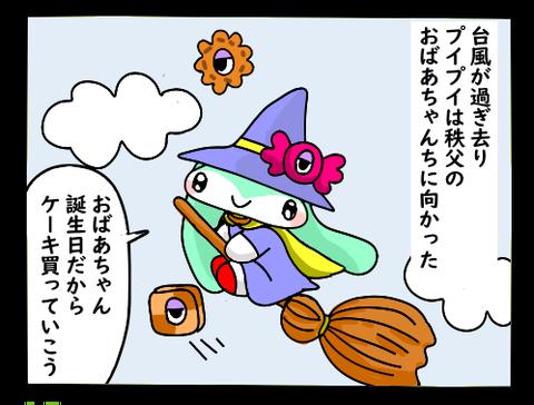 台風の爪痕1-1